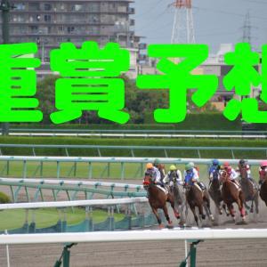 宝塚記念は阪神巧者で決まりか!?そして東京JSではあの馬も……。【重賞予想 第35回】