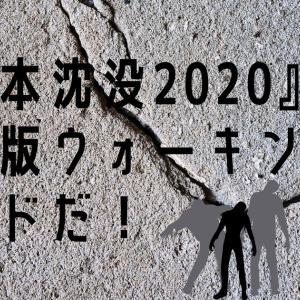 『日本沈没2020』は日本版ウォーキング・デッドだ!