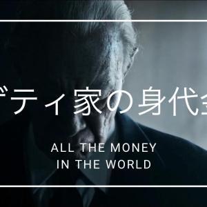 【前編】爺ちゃんが、誘拐された孫の身代金の支払いを渋った。『ゲティ家の身代金』