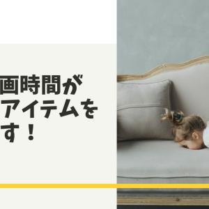 【庶民編】映画好きが、おウチ映画時間が充実するアイテムを紹介します!