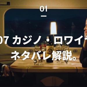 『007 カジノ・ロワイヤル』ネタバレ解説。ヴェスパーという暗証番号に秘められた小ネタも。