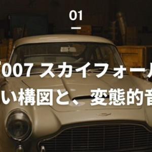 【007シリーズ最高傑作!】『007 スカイフォール』レビュー!【上映時間=劇版!?】