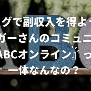 【レビュー】ブログで副収入を得よう!ブロガーさんのコミュニティ『ABCオンライン』って一体なんなの?