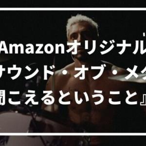 【重度の難聴体験映画】Amazonオリジナル『サウンド・オブ・メタル 聞こえるということ』