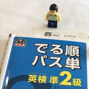 小5/英語:中学受験と英語学習の両立