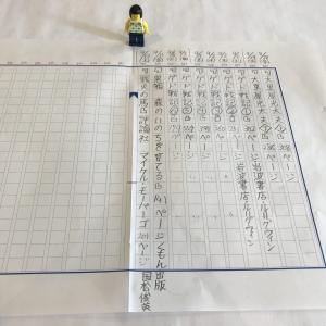 小5/読書/627~630:今週の読書(2020年9月13日(日))
