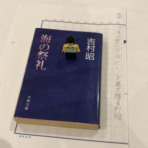 小5/読書/631:今週の読書(2020年9月20日(日))