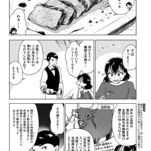 『おいしい日本地理』(中学受験用の漫画):10th travel 近畿その2 ブランド食材が残した教訓