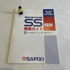 小6/サピックス:ついに「SS特訓受講ガイド」が配布された