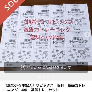 小6/サピックス:小4・小5理科基礎トレの高騰(ついに10万円代間近)