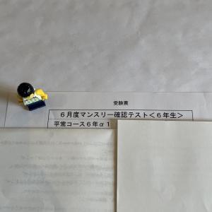 小6/サピックス:2021年6月/マンスリー確認テスト(無事に受験→解答を見る→自己評価)