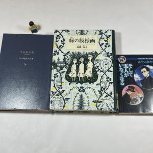 ヨンデミー:おすすめ本を図書館で入手(2021年6月23日(水))