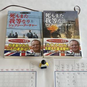 小6/読書/780~781:今週の読書(2021年7月25日(日))