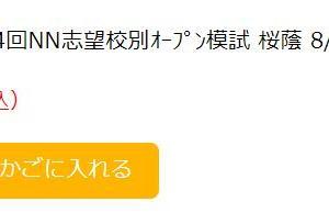 小6/早稲アカ:第4回NN志望校別オープン模試 桜蔭(申込完了)