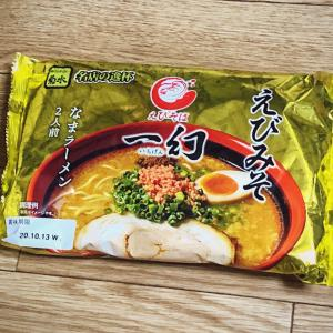 日本人でよかった!ラーメンは家庭を救う!(一幻えびみそなまラーメン)9/17の夜ご飯