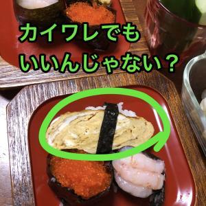 9/18---カイワレ寿司なんてどう?----今日はかいわれ大根の日--明日からの4連休が嬉しい