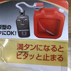 灯油入れるのムズイ。。まきちらし→便利アイテム購入(電動給油ポンプDP-101)