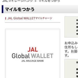 【JALマイル】失効しちゃう!→JGWマイルチャージって何?→寄付プログラムがあればいいのに..