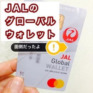 JALのGlobal WALLET残高をAmazonギフト券にチャージ(JAL大丈夫か...)
