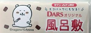 DARS ナガノ 風呂敷