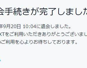 U-NEXT 解約 退会 違い