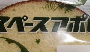 スペースアポロ パン 味