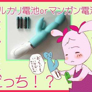 バイブにはアルカリ電池?マンガン電池?どっちを使えばいいの?