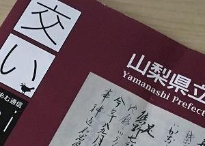 オンライン 古文書講座 (山梨県立博物館)