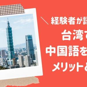 【体験談】台湾留学のメリット 台湾で中国語を学ぶのがおすすめな理由