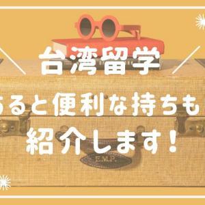 台湾留学であると便利な持ち物リストを紹介します★