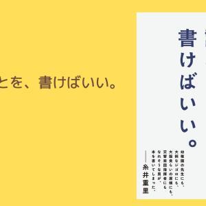 【書評】『読みたいことを書けばいい。』田中泰延 〜自分基準で生きればいいと教えてくれた本〜