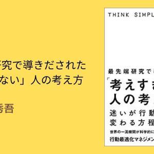 【書評・レビュー】『最先端研究で導き出された「考えすぎない人の考え方」』考えすぎないのにうまくいくための考え方。考えすぎて行動できない人へ。