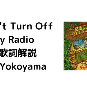 【歌詞解釈】Ken Yokoyamaの『I Won't Turn Off My Radio』に込められて意味とは