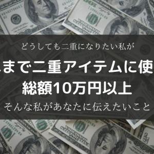 これまで二重アイテムに使った総額10万円以上の私が伝えたいこと