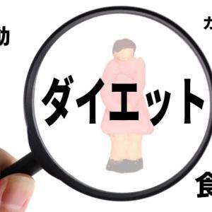 職場のお菓子を回避する方法 3選!