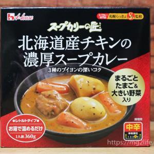 【ハウス】スープカリーの匠 北海道産チキンの濃厚スープカレー(札幌らっきょ監修)を食べてみた