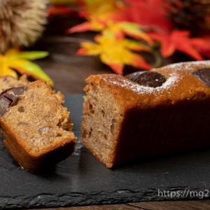 【鎌倉紅谷】「秋のぬくもり」を食べてみた ~栗とくるみと和三盆のパウンドケーキ~