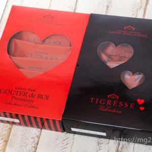 【ガトーフェスタハラダのバレンタイン2021】限定チョコラスクとティグレスバレンタインを食べてみた!
