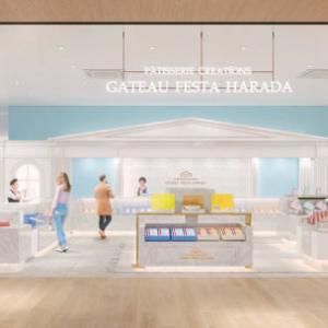 【ガトーフェスタハラダ】さいたま新都心・コクーンシティにカフェ併設の新店舗 6/25オープン!