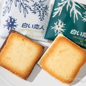 【北海道土産】「白い恋人」ホワイトとブラックを食べ比べ!カロリー・販売店舗・東京で買える場所は?