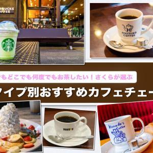 カフェ好きが選ぶ「タイプ別おすすめカフェチェーン」9選