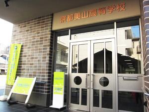 京都美山高等学校 9つの日本初 その9