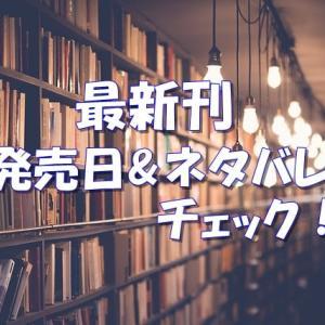天堂家物語9巻の発売日はいつ?ネタバレと漫画を無料で読む方法