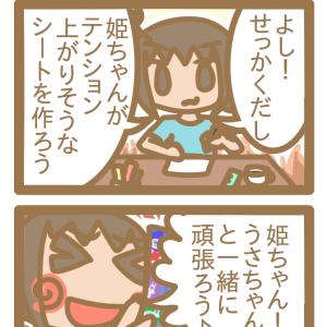 シール作戦!