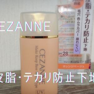 セザンヌ皮脂テカリ防止下地(保湿タイプ)<超コスパよし!買ってよし!>