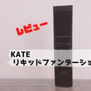 ケイトおすすめファンデーションの口コミ・評判!利用者レビュー
