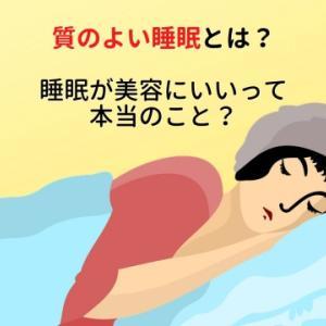 【睡眠の効果】質のよい睡眠は本当に美容効果あり?知らなきゃ損!