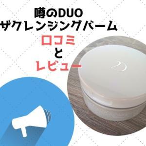 DUO(duo)クレンジングバームお得にゲット!口コミとレビュー