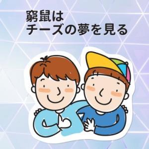 映画『窮鼠はチーズの夢を見る』関ジャニ8大倉忠義&成田凌が情熱的なBLに挑戦!?