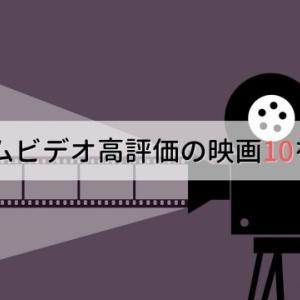【2021】プライムビデオ評価の高い映画10を厳選!アラサー・アラフォー女性に贈る映画